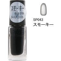 SP043(スモーキー)