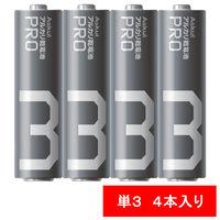 【旧品(在庫限り)】アスクル ハイパワーアルカリ乾電池 Pro 単3形 4P LR6PRO(4S)ASK ミシン目入りシュリンクパック