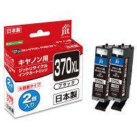 キヤノン用 リサイクルインク JIT-AC370BXL2P ブラック(大容量) 2個入パック BCI-370XLPGBK2P互換 BCI-370/371シリーズ