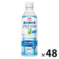 味の素 経口補水液 アクアソリタ 500mL 1セット(48本入)