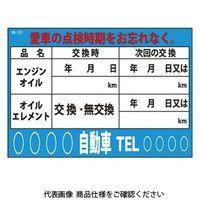 ラグナ(JTC) JTC オイル交換&メンテナンスシート200枚 SO-137 1セット(200枚)(直送品)