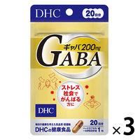 DHC ギャバ GABA 20日分 ×3袋セット ストレス対策 ディーエイチシーサプリメント