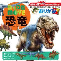 トーヨー MOVE恐竜おりがみ 036501 1セット(3冊)(直送品)