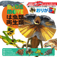 トーヨー MOVEは虫類・両生類おりがみ 036503 1セット(3冊)(直送品)