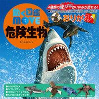 トーヨー MOVE危険生物おりがみ 036505 1セット(3冊)(直送品)