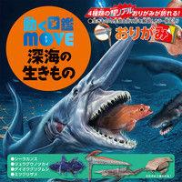 トーヨー MOVE深海の生きものおりがみ 036506 1セット(3冊)(直送品)