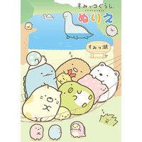 トーヨー B5ぬりえちょう すみっコぐらし(1) 309056 1セット(5冊)(直送品)