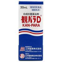 動物用医薬品 観パラD 30ml