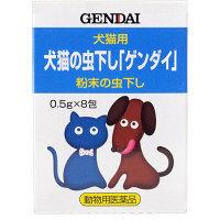 動物用医薬品 犬猫の虫下しゲンダイ粉末