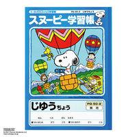 スヌーピー学習帳 じゆうちょう セミB5 PG50-2 日本ノート