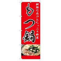 東京製旗 のぼり旗【もつ鍋・鍋料理】[フルカラー] 60×180cm 34357 (直送品)