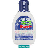 【第2類医薬品】ラフェルサキズショット 80ml 白金製薬