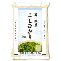 石川県産コシヒカリ 5kg 平成30年産