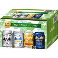 アサヒビール 4種詰め合わせセット
