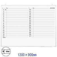 プラス ホーローホワイトボード 月予定 1200×900mm WB-1209WHJT
