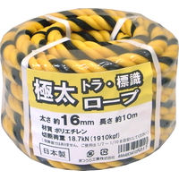極太標識トラロープ(日本製)16mm×10m BIGTORA-1610 1セット(5巻) まつうら工業(直送品)