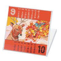 アーテック カレンダー(クリアケース入り) 13036 2個(直送品)