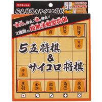 池田工業社 5五将棋&サイコロ将棋 000024810(直送品)