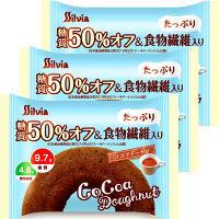 【ワゴンセール】シルビア 糖質50%オフ 食物繊維入りココアドーナッツ 1セット(3袋)