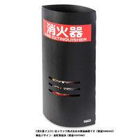 テクテク 消火器マスク 黒 32010 1個(直送品)