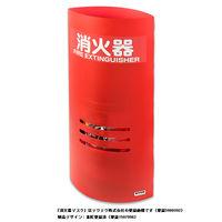 テクテク 消火器マスク 赤 32020 1個(直送品)
