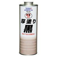 イチネンケミカルズ 厚塗り 黒 NX43 1缶(1000g) (直送品)