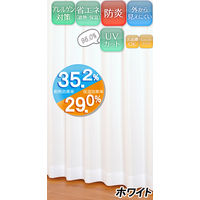 ユニベール コンフォート ホワイト レースカーテン 幅100×高さ188cm 1セット(2枚入り) (直送品)