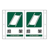 日本緑十字社 折り曲げ標識 「担架」 JA-702 392702 1枚 61-3395-01 ナビスカタログ(直送品)