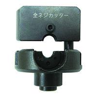 マーベル 全ネジカッター&パンチャー用全ネジカッター MCP-3WH (直送品)