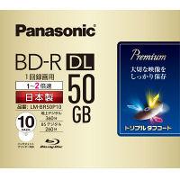 パナソニック 録画用2倍速ブルーレイディスクBD-R DL50GB 地上波360分BS260分トリプルタフコート プリンタブル10枚パックLM-BR50P10