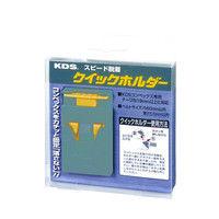 クイックホルダー QH-01 1個 ムラテックKDS (直送品)
