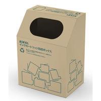 インクカートリッジ回収ボックス JITBOXA 1セット(2個入)