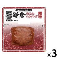 鎌倉ハム 煮込みハンバーグ チャツネソース120g 1セット(3個)