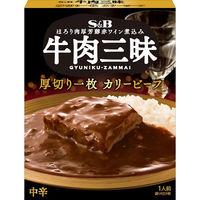 エスビー食品 S&B 牛肉三昧 カリービーフ 1個
