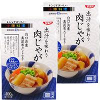 SSKセールス レンジでおいしい!小鉢料理 出汁を味わう肉じゃが 100g 1セット(2個)