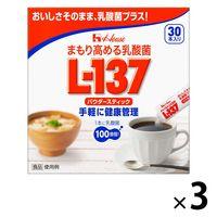 まもり高める乳酸菌L-137 パウダースティック 30本入 1セット(3箱) ハウスウェルネスフーズ
