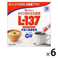 まもり高める乳酸菌L-137 パウダースティック 30本入 1セット(6箱) ハウスウェルネスフーズ
