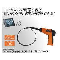 スリー・アールシステム(3R) ワイヤレスフレキシブルスコープ3.9φ1m 3R-WFXS03-391 1個 61-8495-29 (直送品)