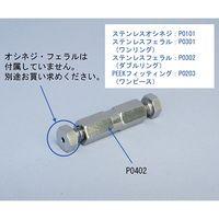 杉山商事 2方ユニオン・フィッティング(コーン接続) P0403 1個 62-1347-30 (直送品)