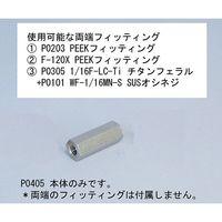 杉山商事 2方ユニオン・フィッティング(コーン接続) P0405 1個 62-1347-31 (直送品)