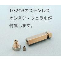 杉山商事 2方ユニオン・フィッティング(コーン接続) P0735 1個 62-1347-32 (直送品)