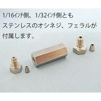杉山商事 2方異径ユニオン・フィッティング(コーン接続) P0736 1個 62-1347-33 (直送品)