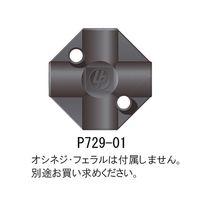 IDEX(アイデックス) 4方クロス・フィッティング(コーン接続) P729-01 1個 62-1347-41 (直送品)