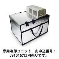 ツインバード工業(TWINBIRD) 専用保冷庫100L C-100V 1個 61-9936-73 (直送品)
