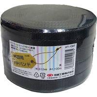 小巻PPバンド15mm×100m 黒 (標準色) PPBAND15-100-BK 1セット(10巻) 信越工業(直送品)