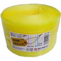 小巻PPバンド15mm×100m透明黄(透明カラー色) PPBAND15-100-CY 1セット(10巻) 信越工業(直送品)