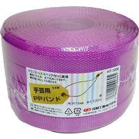 小巻PPバンド15mm×100m 紫 (標準色) PPBAND15-100-V 1セット(10巻) 信越工業(直送品)