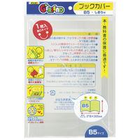 G☆FRIEND ブックカバーB5 しおり付(1枚入) 089-052 10個 銀鳥産業(直送品)