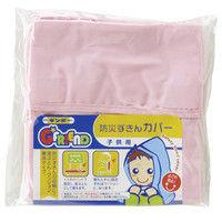 GF・防災ずきんカバー 子供用 ピンク 208-052 銀鳥産業(直送品)