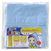 GF・防災ずきんカバー 子供用 ブルー 208-053 銀鳥産業(直送品)